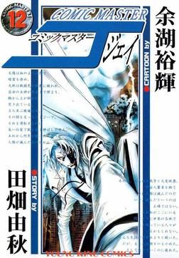 コミックマスターJ (12)-電子書籍