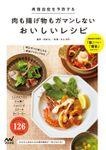 高脂血症を予防する 肉も揚げ物もガマンしないおいしいレシピ