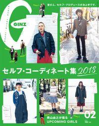 GINZA (ギンザ) 2018年 2月号 [これが私のセルフ・コーディネート]