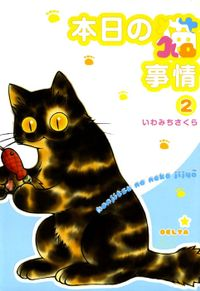 本日の猫事情 (2)