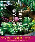 NHK 趣味どきっ!(水曜) カラダ喜ぶ 春ベジらいふ2020年4月~5月