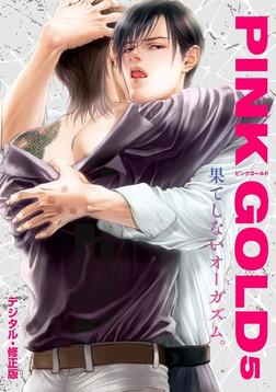 PINK GOLD5【デジタル・修正版】-電子書籍