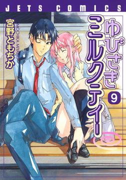 ゆびさきミルクティー 9巻-電子書籍