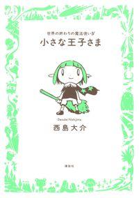 小さな王子さま~世界の終わりの魔法使い~(4)