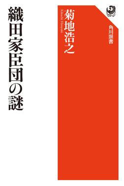 織田家臣団の謎-電子書籍