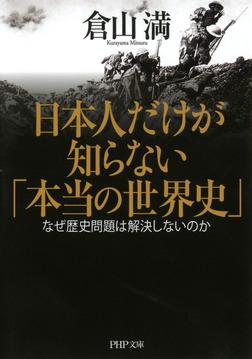 日本人だけが知らない「本当の世界史」 なぜ歴史問題は解決しないのか-電子書籍