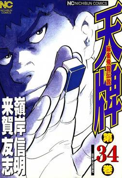 天牌 34-電子書籍