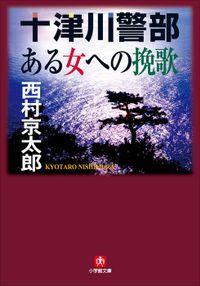 十津川警部「ある女への挽歌」