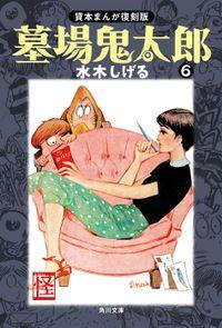 墓場鬼太郎(6) 貸本まんが復刻版