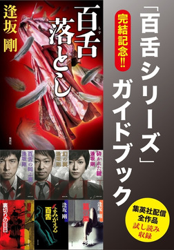 完結記念!! 「百舌シリーズ」ガイドブック-電子書籍