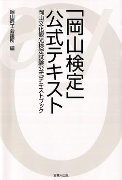 「岡山検定」公式テキスト-岡山文化観光検定試験公式テキストブック--電子書籍