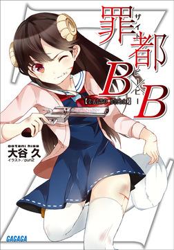 罪都B×B-電子書籍