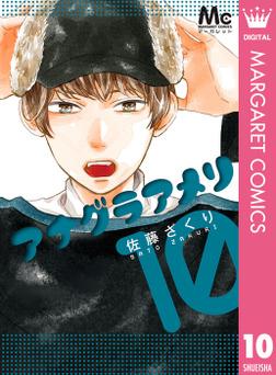アナグラアメリ 10-電子書籍
