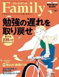 プレジデントFamily (ファミリー)2020年 秋号
