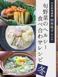 日本料理講師 田村佳子さんの旬野菜のヘルシー食べ合わせレシピ-冬-