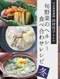 日本料理講師 田村佳子さんの旬野菜のヘルシー食べ合わせレシピ-冬--電子書籍