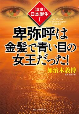 〈真説〉日本誕生1 卑弥呼は金髪で青い目の女王だった!(KKロングセラーズ)-電子書籍