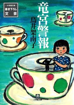 竜宮警報(小学館文庫)-電子書籍