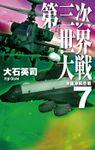 第三次世界大戦7 沖縄沖航空戦