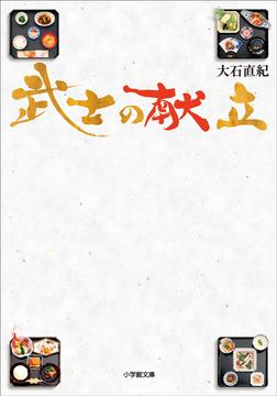 武士の献立-電子書籍