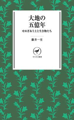 ヤマケイ新書 大地の五億年 せめぎあう土と生き物たち-電子書籍