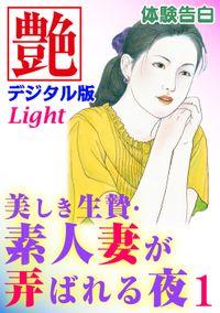 【体験告白】美しき生贄・素人妻が弄ばれる夜01