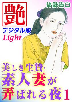 【体験告白】美しき生贄・素人妻が弄ばれる夜01-電子書籍