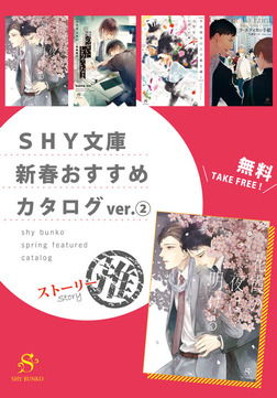 SHY文庫 新春おすすめカタログver.(2)ストーリー推 【無料】-電子書籍