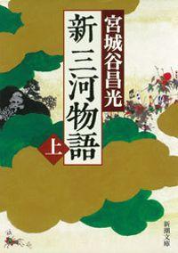 新三河物語(上)