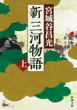 新三河物語(上)-電子書籍