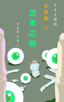 すきま怪談百物語・二~「因果応報」-電子書籍
