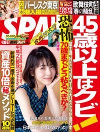 週刊SPA!(スパ) 2019年 4/30・5/7 合併号 [雑誌]