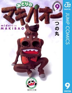 みどりのマキバオー 9-電子書籍