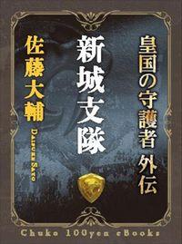 新城支隊 - 皇国の守護者外伝