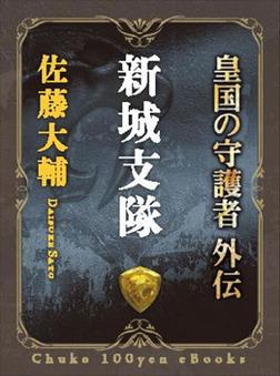 新城支隊 - 皇国の守護者外伝-電子書籍