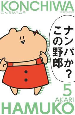 こんちわハム子 分冊版(5)-電子書籍