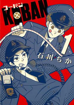 KOBAN (1)-電子書籍