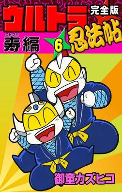 完全版 ウルトラ忍法帖 (6) 寿(コトブキ)編-電子書籍