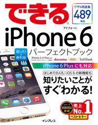 できるiPhone 6 困った!&便利技 パーフェクトブック iPhone 6/6 Plus対応