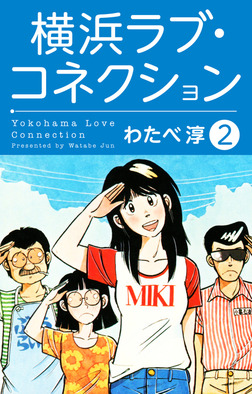 横浜ラブコネクション2-電子書籍