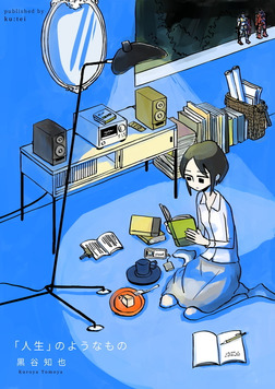 「人生」のようなもの-電子書籍
