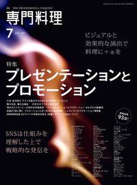 月刊専門料理 2021年 7月号