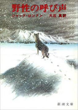 野性の呼び声-電子書籍