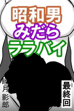 昭和男みだらララバイ 最終回-電子書籍