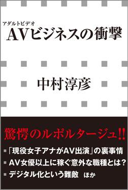 AVビジネスの衝撃(小学館新書)-電子書籍