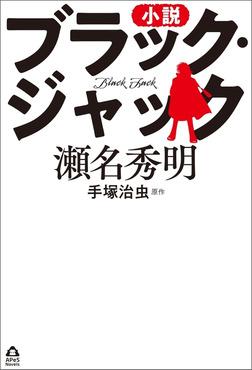 小説 ブラック・ジャック-電子書籍