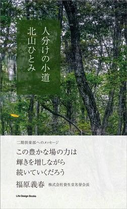 人分けの小道-電子書籍