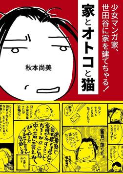 家とオトコと猫 ―  少女マンガ家、世田谷に家を建てちゃる!-電子書籍