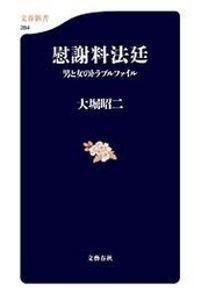 慰謝料法廷(文春新書)
