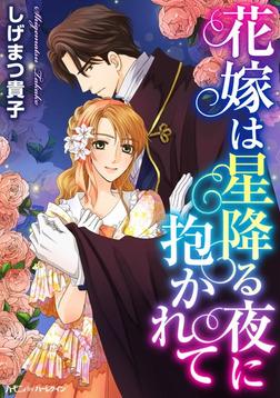 花嫁は星降る夜に抱かれて-電子書籍